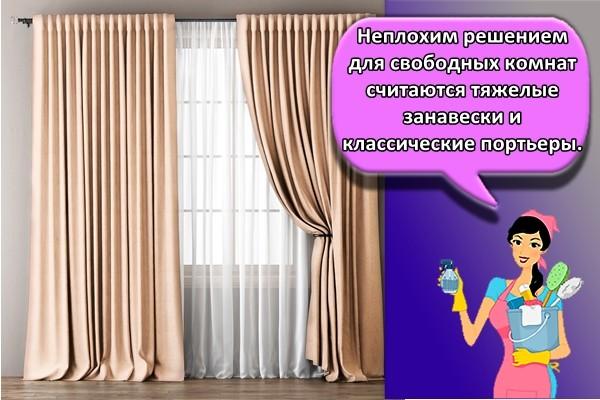Неплохим решением для свободных комнат считаются тяжелые занавески и классические портьеры.