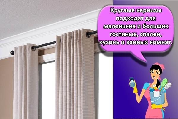 Круглые карнизы подходят для маленьких и больших гостиных, спален, кухонь и ванных комнат.