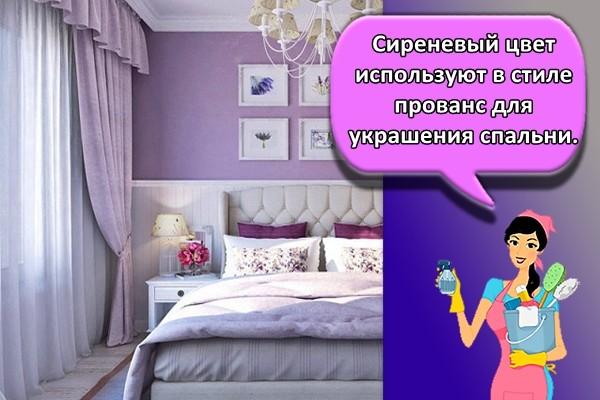 Сиреневый цвет используют в стиле прованс для украшения спальни