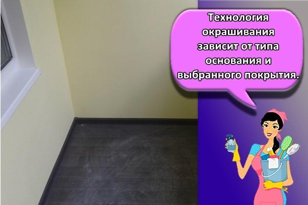 Технология окрашивания зависит от типа основания и выбранного покрытия.