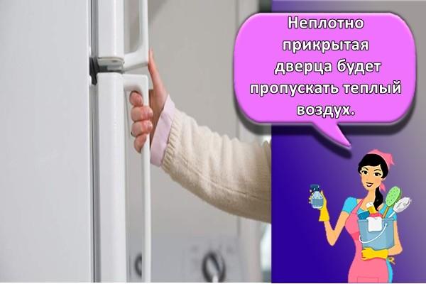 Неплотно прикрытая дверца будет пропускать теплый воздух.