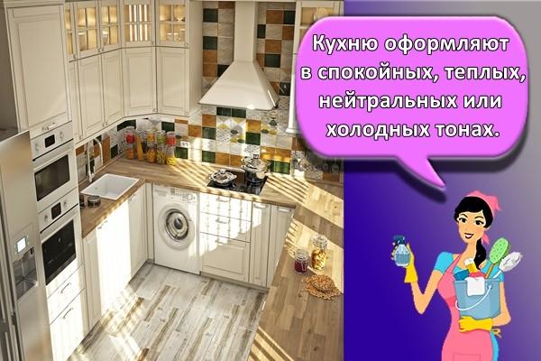 Кухню оформляют в спокойных, теплых, нейтральных или холодных тонах.