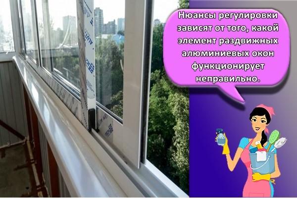 Нюансы регулировки зависят от того, какой элемент раздвижных алюминиевых окон функционирует неправильно.