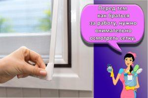 Причины поломок сеток в пластиковых окнах и пошаговая инструкция ремонта своими руками