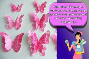 Изготовление бабочек на стену своими руками по трафарету из бумаги и как красиво наклеить