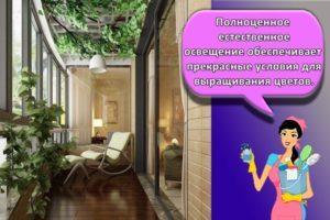 Правила отделки и дизайна балкона с панорамным остеклением, лучшие идеи для оформления