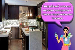 Правила оформления интерьера кухни в шоколадном цвете и лучшие идеи для дизайна