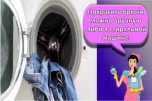 Как и чем можно покрасить брюки в синий цвет своими руками в домашних условиях
