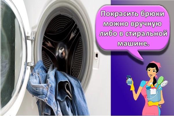 Покрасить брюки можно вручную либо в стиральной машине.