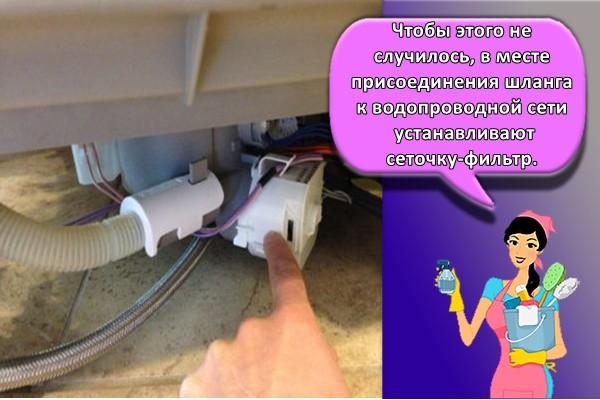 Чтобы этого не случилось, в месте присоединения шланга к водопроводной сети устанавливают сеточку-фильтр.