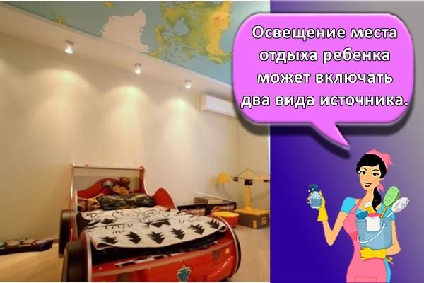 Освещение места отдыха ребенка может включать два вида источника.