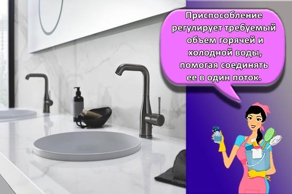 Приспособление регулирует требуемый объем горячей и холодной воды, помогая соединять ее в один поток.