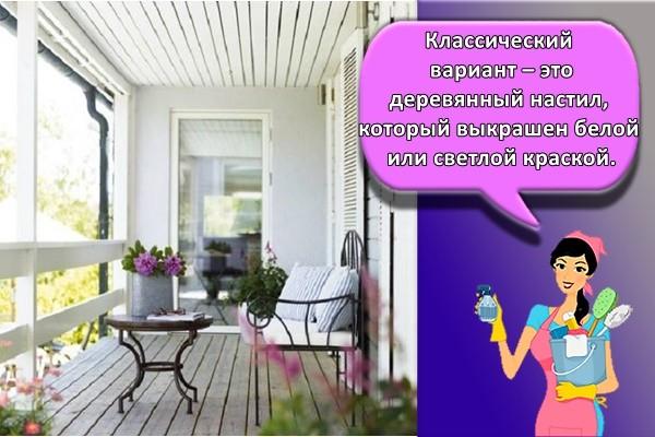 Классический вариант – это деревянный настил, который выкрашен белой или светлой краской.