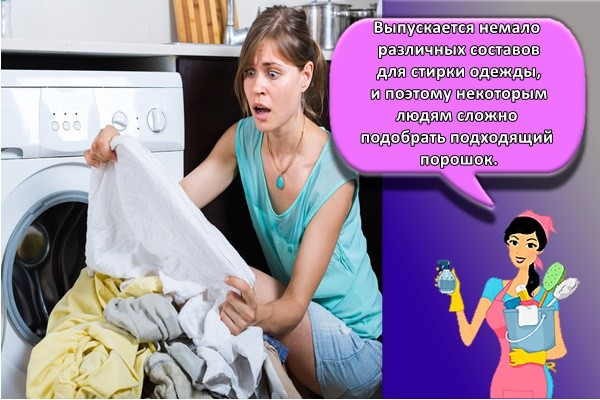 Выпускается немало различных составов для стирки одежды, и поэтому некоторым людям сложно подобрать подходящий порошок