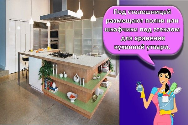 Под столешницей размещают полки или шкафчики под стеклом для хранения кухонной утвари.
