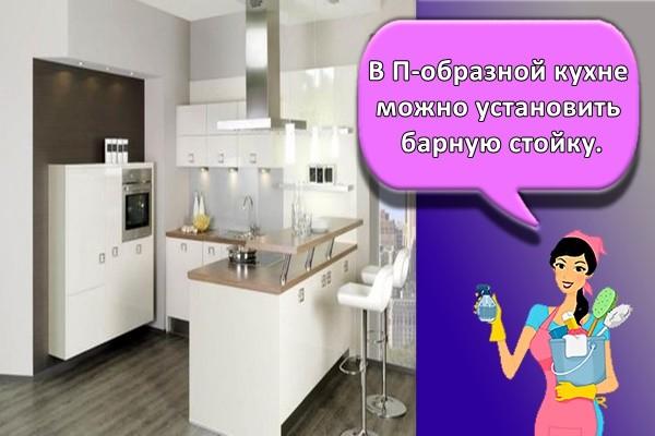 В П-образной кухне можно установить барную стойку.