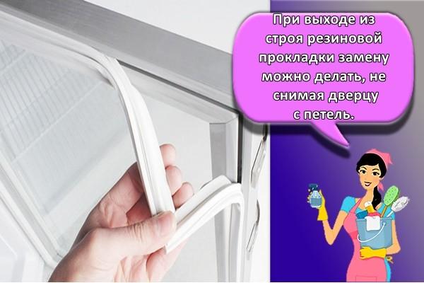 При выходе из строя резиновой прокладки замену можно делать, не снимая дверцу с петель.