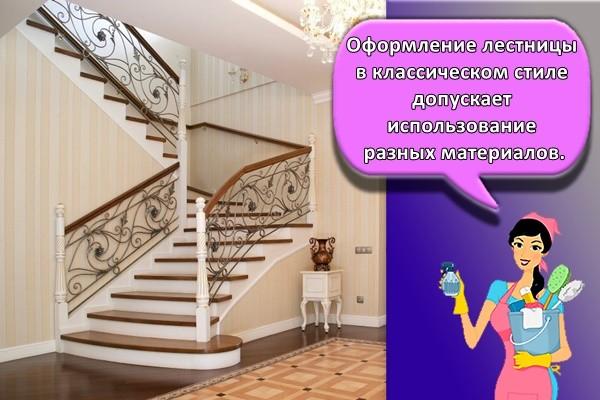 Оформление лестницы в классическом стиле допускает использование разных материалов.