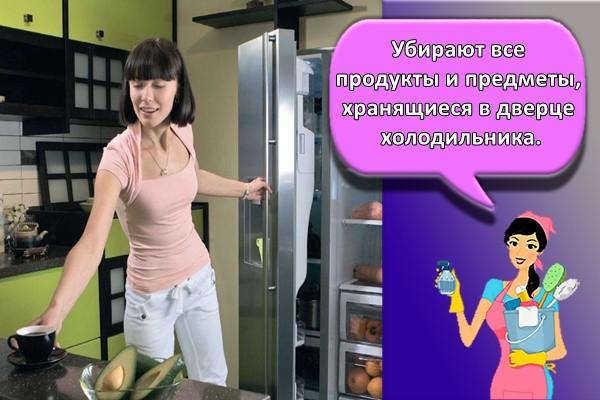Убирают все продукты и предметы, хранящиеся в дверце холодильника.