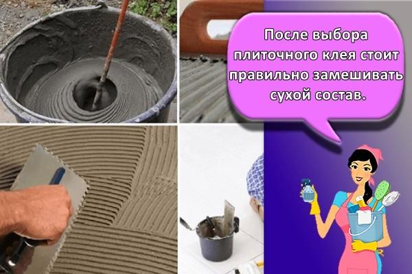 После выбора плиточного клея стоит правильно замешивать сухой состав.
