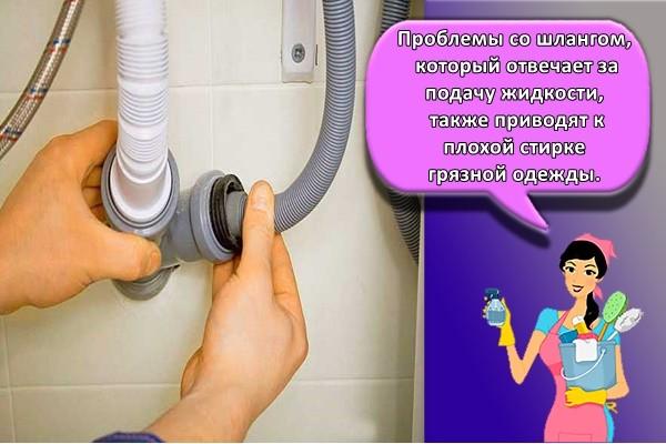 Проблемы со шлангом, который отвечает за подачу жидкости, также приводят к плохой стирке грязной одежды.