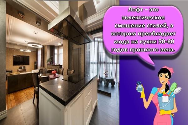 Лофт – это эклектическое смешение стилей, в котором преобладает мода на кухни 50-60 годов прошлого века.