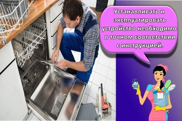 Устанавливать и эксплуатировать устройство необходимо в точном соответствии с инструкцией