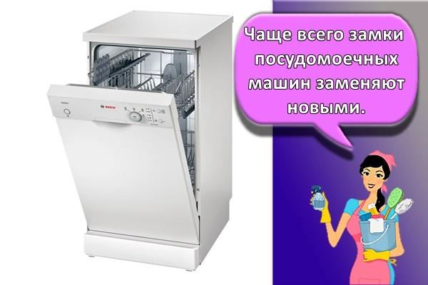 Чаще всего замки посудомоечных машин заменяют новыми.
