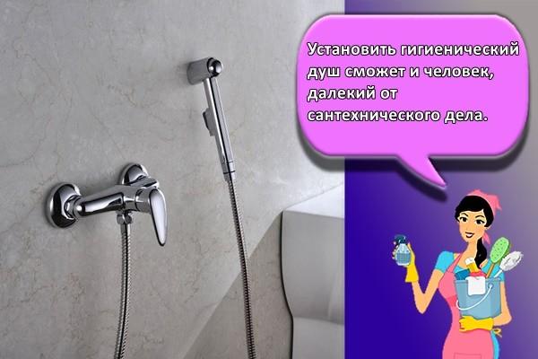 Установить гигиенический душ сможет и человек, далекий от сантехнического дела.