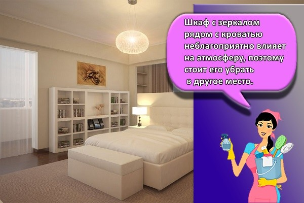 Шкаф с зеркалом рядом с кроватью неблагоприятно влияет на атмосферу, поэтому стоит его убрать в другое место.