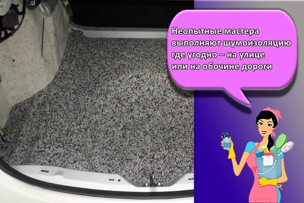 Не стоит выбирать минимальный уровень шумоизоляции, поскольку впоследствии потребуется использование более дорогих материалов.