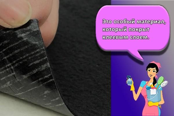 Это особый материал, который покрыт клеевым слоем.