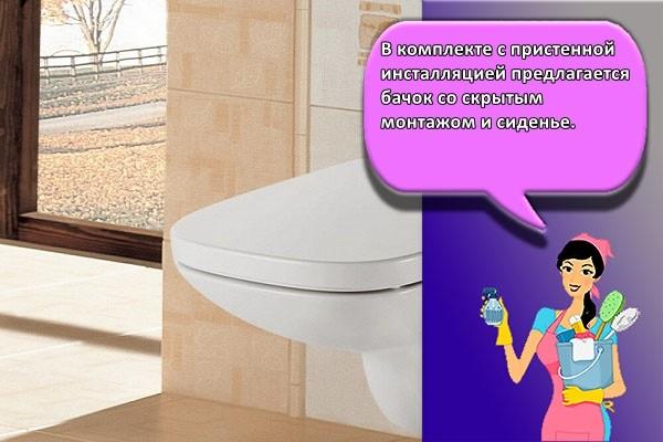 В комплекте с пристенной инсталляцией предлагается бачок со скрытым монтажом и сиденье.
