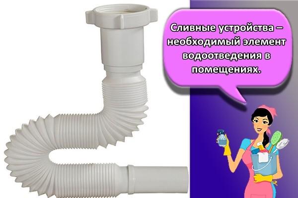 Сливные устройства – необходимый элемент водоотведения в помещениях.