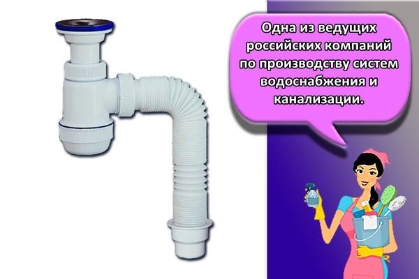 Одна из ведущих российских компаний по производству систем водоснабжения и канализации.