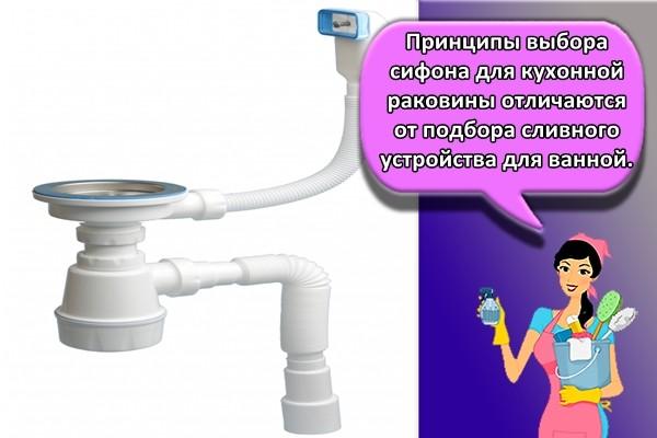 Принципы выбора сифона для кухонной раковины отличаются от подбора сливного устройства для ванной.