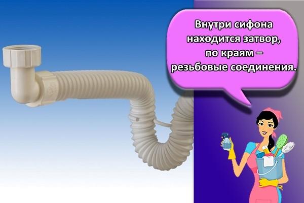 Внутри сифона находится затвор, по краям – резьбовые соединения.