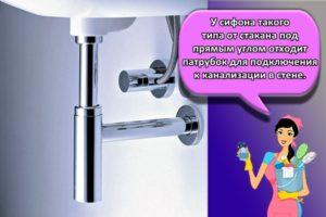 Как правильно подобрать сифон для раковины, характеристики и советы по эксплуатации