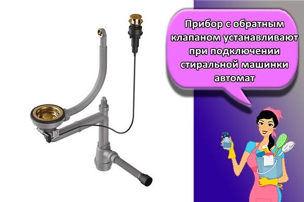 Прибор с обратным клапаном устанавливают при подключении стиральной машинки автомат