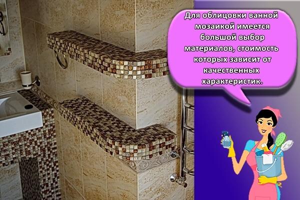 Для облицовки ванной мозаикой имеется большой выбор материалов, стоимость которых зависит от качественных характеристик.