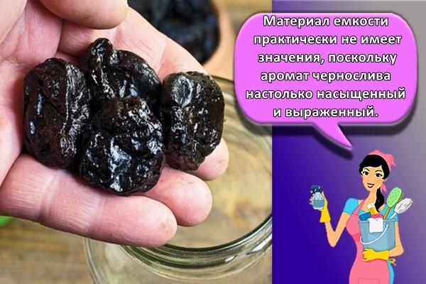 Материал емкости практически не имеет значения, поскольку аромат чернослива настолько насыщенный и выраженный