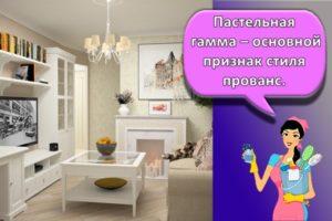 Правила создания дизайна гостиной в стиле прованс и примеры оформления интерьера