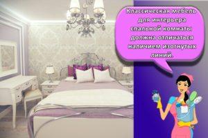 Как оформить классический дизайн спальни в современном стиле