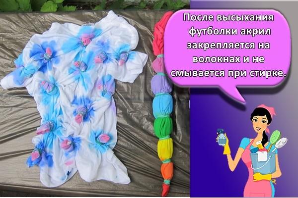 После высыхания футболки акрил закрепляется на волокнах и не смывается при стирке.