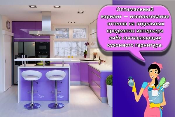 Оптимальный вариант — использование оттенка на отдельных предметах интерьера либо составляющих кухонного гарнитура.