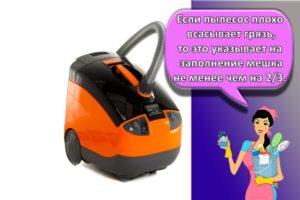 Что делать, если пылесос плохо тянет или не всасывает пыль, причины и как отремонтировать