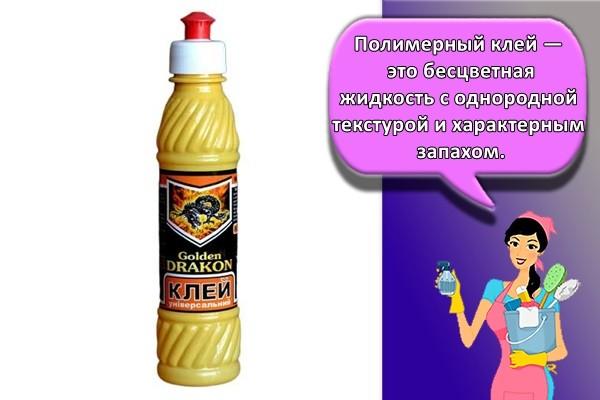 Полимерный клей — это бесцветная жидкость с однородной текстурой и характерным запахом.