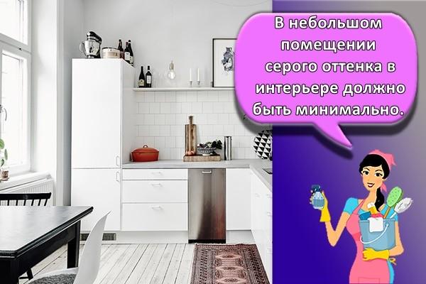 В небольшом помещении серого оттенка в интерьере должно быть минимально.