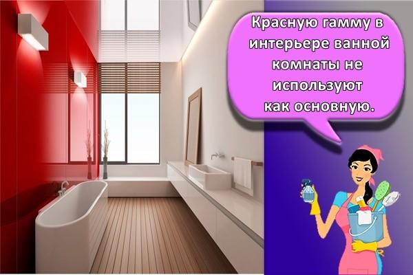 Красную гамму в интерьере ванной комнаты не используют как основную.