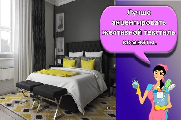 Лучше акцентировать желтизной текстиль комнаты.